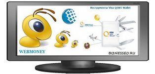 logo webmoney and visa qiwi wallet
